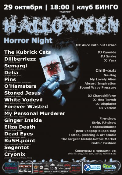 10/29/2011: Halloween Horror Night 2011